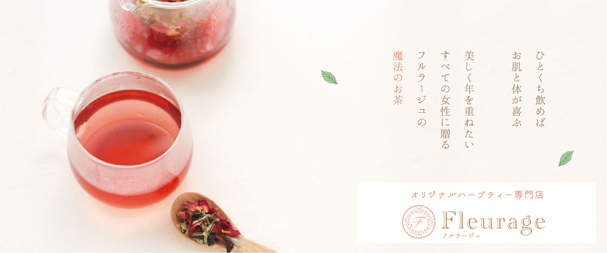 熊本 荒尾・福岡 大牟田 美と健康のためのハーブティー専門店&ハーブ教室 Fleurage*フルラージュ*